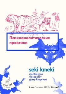 6.05_Dizyngoff