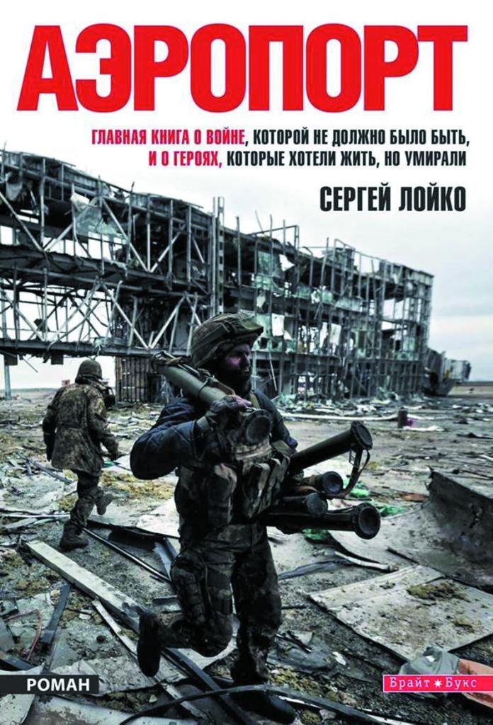 donetsk_airport_book